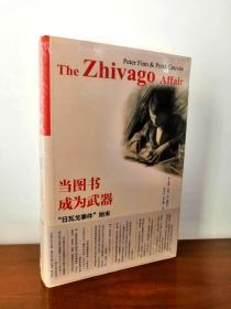 """当图书成为武器:""""日瓦戈事件""""始末"""