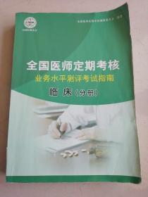 全国医师定期考核业务水平测评考试指南  临床(分册)