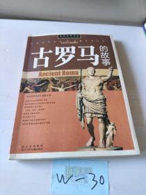 话说世界历史-古罗马的故事-青少年彩图版(角斗士、无冕之王凯撒、庞贝,法治和武功,征服者的历史)