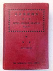 《英语模范读本》第三册  1935年3月 国难后第三版