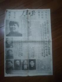 《人民日报》1949年10月1日(影印版)
