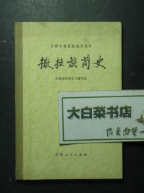 中国少数民族简史丛书 撒拉族简史 精装(46895)