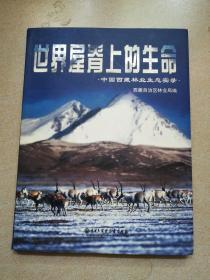 世界屋脊上的生命.中国西藏林业生态实录