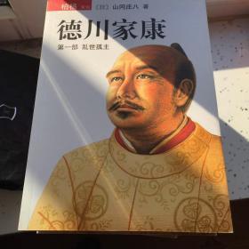德川家康 (1-13全)