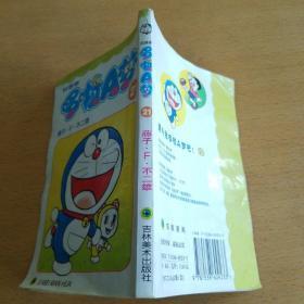 机器猫哆啦A梦21  32开(书本受潮内页变形,没有粘贴到一起,整体不影响阅读,特价处理)