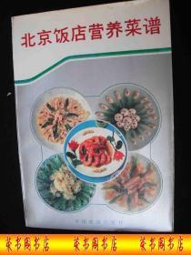 1987年出版的----北京饭店老菜谱----有图片---【【北京饭店营养菜谱】】----13000册----稀少