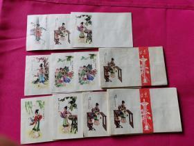 《红楼梦》人物美术24开信封