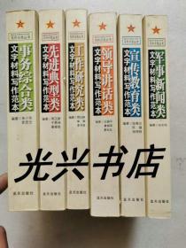 部队机关常用文字材料写作示范丛书     6本合售