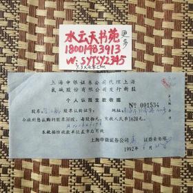上海申银证券公司代理个人认股【上海氯碱股份有限公司】发行新股股票交款收据  正式上市前认购    珍稀原始实物资料   反面空白。