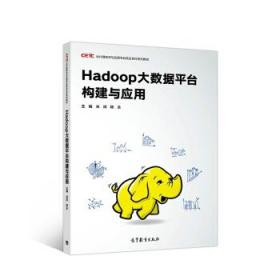 正版 Hadoop大数据平台构建与应用/云计算技术与应用专业校企合作