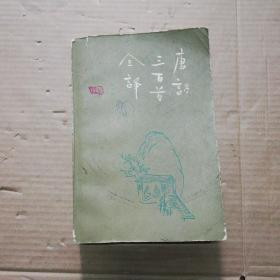 唐诗三百首全译 (品相如图)