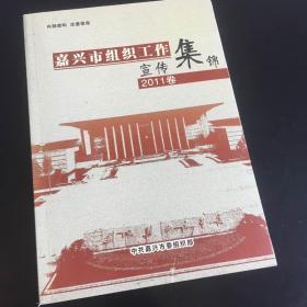 嘉兴市组织工宣传集锦 2011卷