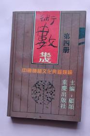 数数集成  中国神秘文化典籍类编