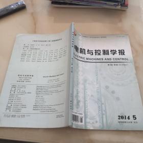电机与控制学报第18卷,第五期2014.5