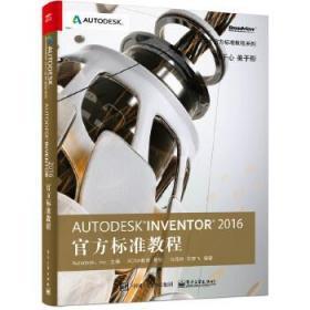 Autodesk Inventor 2016官方标准教程