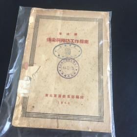 民国解放区1948年医学书【传染病预防工作指南】东北行政委员会 一版一印