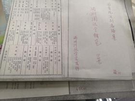 满洲国法令辑览
