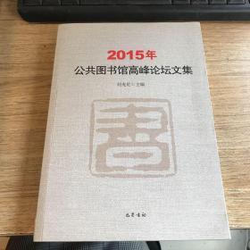 2015年公共图书馆高峰论坛文集