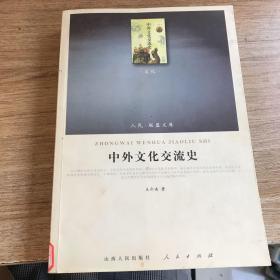 中外文化交流史(文化类)