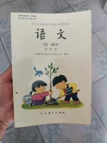九年义务教育五年制小学教科书语文 第四册