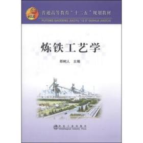 """炼铁工艺学/普通高等教育""""十二五""""规划教材"""