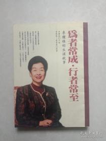 为者常成 行者常至--李锺桂的生涯故事(作者签赠本)