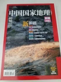 中国国家地理2013.10(没有地图)