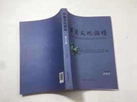 华夏文化论坛2015第13辑