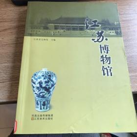 江苏博物馆