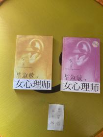 女心理师【上下两册全】