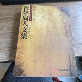四川省图书馆、成都图书馆百年同人文集
