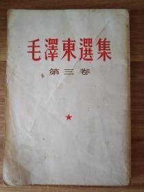 毛泽东选集【第三卷】