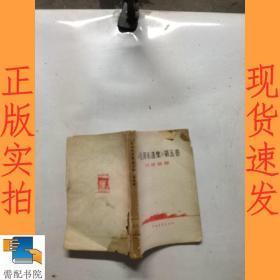 毛泽东选集第五卷  词语简释