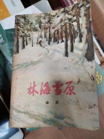 林海雪原 1964年第3版 1980年印