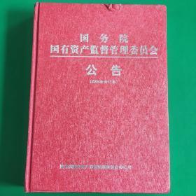 国务院国有资产监督管理委员会公告(2004年合订本)