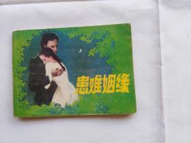 连环画:患难姻缘 1985年一版一印 品相蛮好。封底盖新华书店章