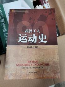 武汉工人运动史