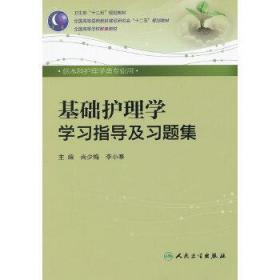 基础护理学学习指导及习题集(本科护理配教)