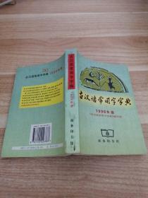 《古汉语常用字字典》1998年版  Z3