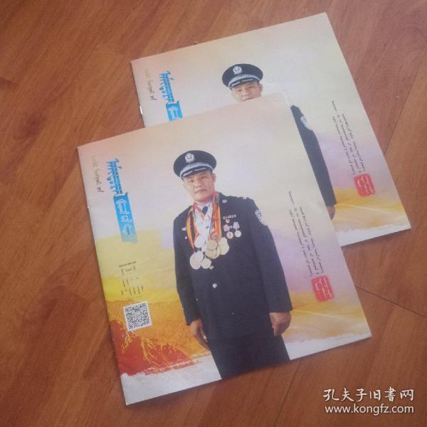 内蒙古生活周报  蒙文版  2019  9  10