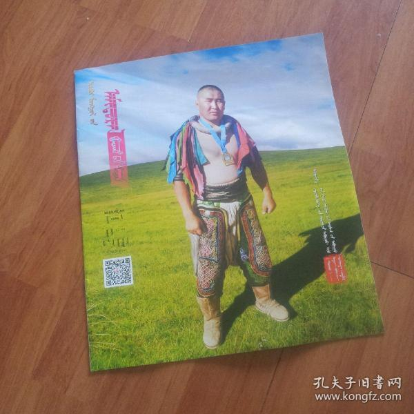 内蒙古生活周报  蒙文版  2019  7  9