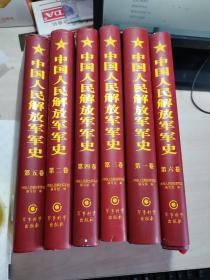 中国人民解放军军史 (全六卷)