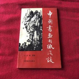 中国书画用纸浅谈