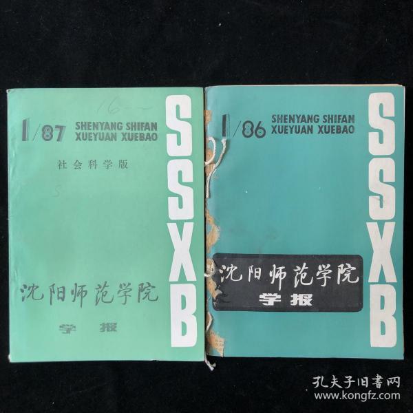 社会科学版《沈阳师范学院学报》季刊合订本,1986年,1987年,计8期合售