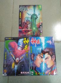 神兵玄奇 10 14 16 三册合售 16开原版漫画