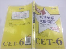新航道·读真题记单词:大学英语六级词汇(2009.12-2005.12)710分