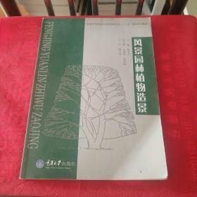 """普通高等教育风景园林类专业""""十二五""""规划系列教材:风景园林植物造景"""
