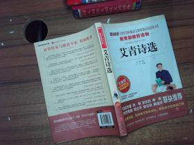 艾青诗选/导读版语文新课标必读丛书分级课外阅读青少版(无障碍阅读彩插本)
