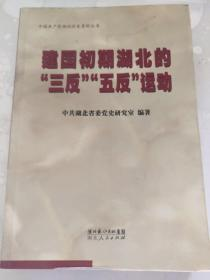 """建国初期湖北的""""三反""""""""五反""""运动"""