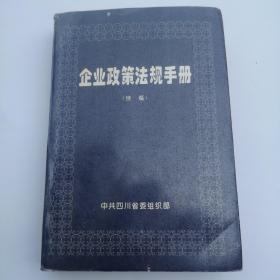 企业政策法规手册(续编)